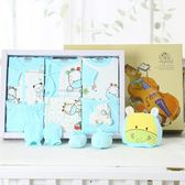 嬰幼兒禮盒套裝春秋夏薄款男女寶寶純棉衣服四季新生兒滿月大禮包