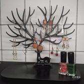 首飾盒 擺件首飾收納盒耳環釘展示架子飾品樹玄關掛鑰匙女家用整理臺【 出貨】