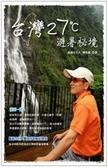 (二手書)台灣27度C避暑祕境