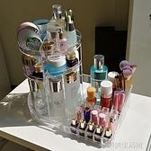 化妝品化妝品收納盒旋轉置物架簡約梳妝洗漱台透明護膚品調節整理盒