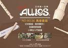 【樂器館】日本製 AULOS 903E ...