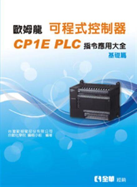 可程式控制器CPIE PLC指令應用大全:基礎篇