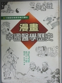 【書寶二手書T1/漫畫書_HPV】漫畫中國醫學歷史_簡美娟, 山本德子
