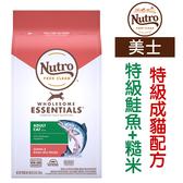 ◆MIX米克斯◆新美士.特級成貓(鮭魚+糙米)配方3磅=1.36kg