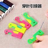 文具 穿針器 自動穿針引線器 手做 裁縫工具 【PMG043】123ok