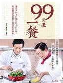 (二手書)99元煮一餐