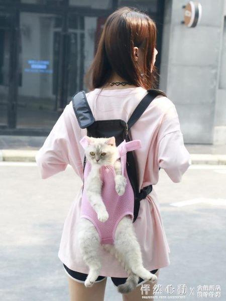 貓背帶胸前寵物狗包狗狗貓咪外出便攜雙肩背包貓貓出門裝貓背貓袋【怦然心動】