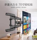電視掛架通用旋轉伸縮壁掛電視機支架43/50/55/65/70寸 【快速出貨】YYJ