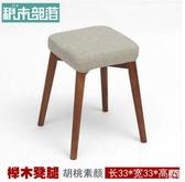 實木餐凳方凳布藝梳妝凳時尚電腦凳