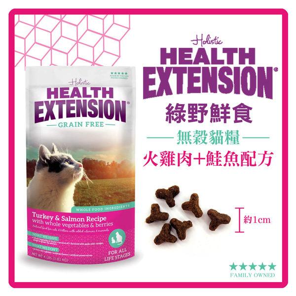 【力奇】Health Extension 綠野鮮食 天然無穀貓糧-紅-4LB 單筆超取限2包 (A002B01)