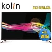 歌林 Kolin 55吋 4K聯網液晶顯示器 +視訊盒 KLT-55EU01 ☆6期0利率↘☆