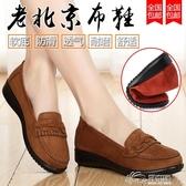 春秋老北京布鞋女鞋平跟平底單鞋休閒時尚工作鞋媽媽鞋豆豆鞋子女 好樂匯