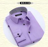 秋季白襯衫男士長袖韓版修身純色商務正裝襯衣男青年職業工裝寸衫 森活雜貨