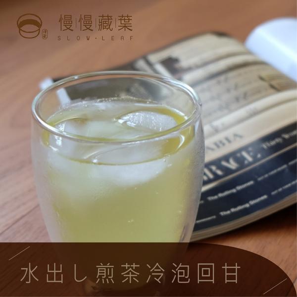 慢慢藏葉-冷泡推薦綜合產區組(莊園紅茶*2+日本靜岡煎茶*2)【立體茶包】【日本綠茶】