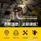 trx懸掛式訓練帶 家用懸掛拉力繩阻力帶瑜伽健身帶力量訓練繩igo 小宅女