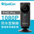 SpotCam FHD Pro 防水型1080P雲端家用WiFi監控攝影機(送永久免費24小時循環錄影)