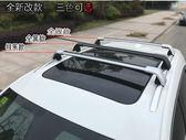 現代新途勝勝達I25格銳車載專用 車頂置物架行李架橫桿鋁合金帶鎖MKS 維科特3C