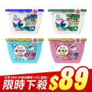特價$89 日本 P&G 3D立體洗衣膠...