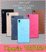 【萌萌噠】SONY Xperia Z5/Z5Premium 逸彩系列 超薄纖維純色貼皮保護殼 全包黑邊 矽膠軟殼 手機殼