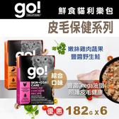 【毛麻吉寵物舖】go! 鮮食利樂貓餐包 皮毛保健系列 兩口味混搭 6件組 貓餐包/鮮食