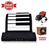 88鍵手捲鋼琴加厚專業版MIDI鍵盤家用成人初學者學生便攜式電子琴