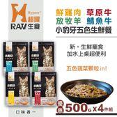 【HyperrRAW超躍】小豹牙五色生鮮餐 綜合口味 500克4件組