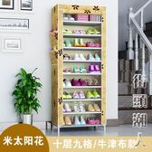 鞋櫃簡易牛津布家用防塵組裝鞋架省空間宿舍多功能經濟型布藝多層鞋櫃 igo街頭潮人