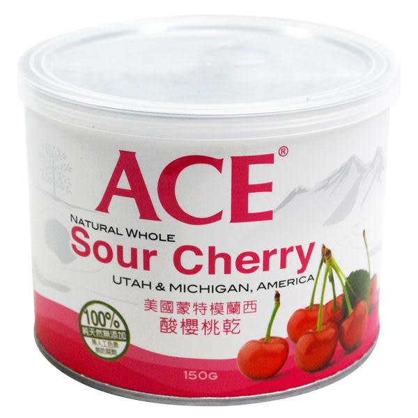 美國【ACE】酸櫻桃乾  150g (賞味期限:2018.12.23)