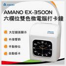 天野牌 AMANO EX-3500N 六...