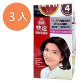 美吾髮 快速護髮 染髮霜 4號-自然栗 40g 3入/組