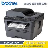 Brother DCP-L2540DW 無線雙面多功能黑白雷射複合機 【贈吉野家兌餐序號:次月中簡訊發送】