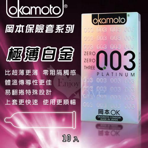 《蘇菲雅情趣用品》OKAMOTO 日本岡本‧003 極薄白金保險套 10片裝