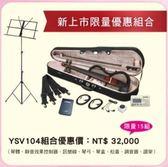 【金聲樂器廣場】YAMAHA YSV-104 YSV104 新上市優惠組合 靜音小提琴 取代SV-150