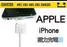 【鼎立資訊】IPHONE 6/6S/PLUS/5/5S/IPAD MINI/AIR 防塵 磁力充電 傳輸線 充電線 可傳輸