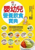 (二手書)嬰幼兒營養飲食寶典