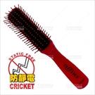 克麗凱特防靜電髮梳(BH-006)單支(美髮梳子.排骨梳)[51590]