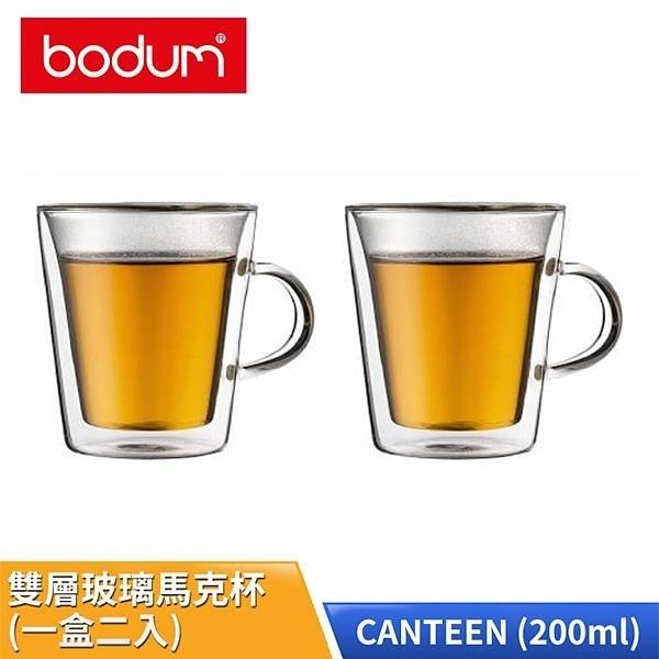 【南紡購物中心】丹麥Bodum CANTEEN 雙層玻璃馬克杯兩件組 200ml