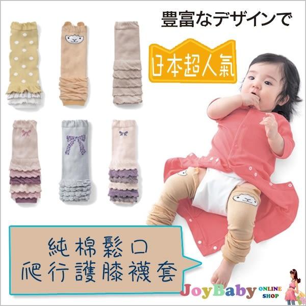 -童襪子襪套-護膝護肘鬆口寶寶泡泡襪-JoyBaby