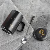 創意黑白十二星座馬克杯帶蓋勺陶瓷水杯情侶牛奶杯簡約茶杯咖啡杯 七夕特別禮物