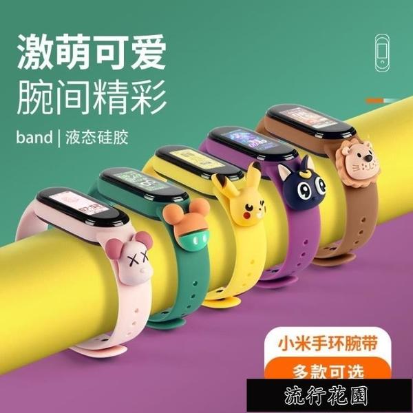 手環小米手環4/5腕帶 5代NFC版替換錶帶卡通防水個性帶三四代硅膠女潮 【新春快樂】