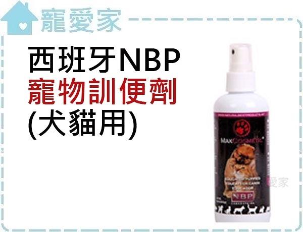 ☆寵愛家☆西班牙NBP寵物訓便劑200ml(犬貓用)