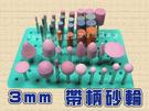 【6201-08&6501-20】帶柄砂輪PA-粉 3mm 日本GOFUL金鋼砂 電/氣動刻磨(模)機適用 EZGO商城