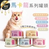 現貨!CatPool貓侍 馬卡龍貓咪罐頭 貓咪主食罐 貓飼料 貓主食 貓咪 寵物食品 貓罐頭 安全認證