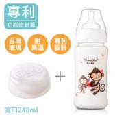 玻璃奶瓶 DL台灣專利 玻璃奶瓶 母乳儲存瓶二合一 240ML 寬口大猴 母乳儲存瓶 副食品【EA0039】