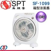 【信源】10吋【尚朋堂】箱型廣角涼風扇 SF-1099 / SF1099