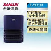 SANLUX台灣三洋 陶瓷電暖器 R-CF318T