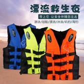 成人兒童專業救生衣釣魚服浮潛游泳船用漂流背心馬甲潛水  XY1254  【男人與流行】