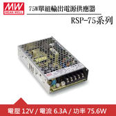 MW明緯 RSP-75-12 單組12V輸出電源供應器(75W)