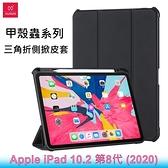 【南紡購物中心】XUNDD 訊迪 Apple iPad 10.2 第8代 2020 甲殼蟲系列四角耐衝擊側掀皮套 三角折保護套
