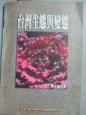 【書寶二手書T1/動植物_JFC】台灣生態與變態原價_250元_陳玉峰
